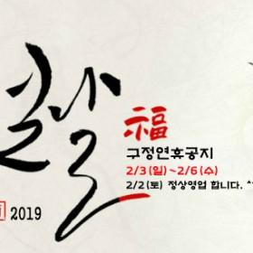 2019년 구정연휴