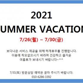 2021년 여름휴가 공지